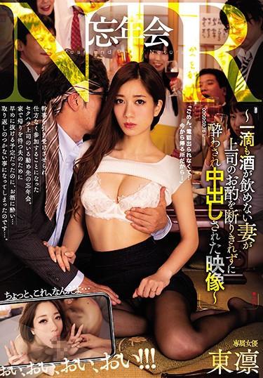 |MEYD-478|  東凛 人妻 巨乳. 注目の女優 欺く妻