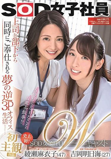  SDJS-039   綾瀬麻衣子 吉岡明日海  痴女 3人組/ 4人 ダーティトーク