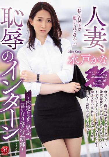 |JUL-001|  水戸かな 羞恥 美しいおっぱい 熟女 职业色々
