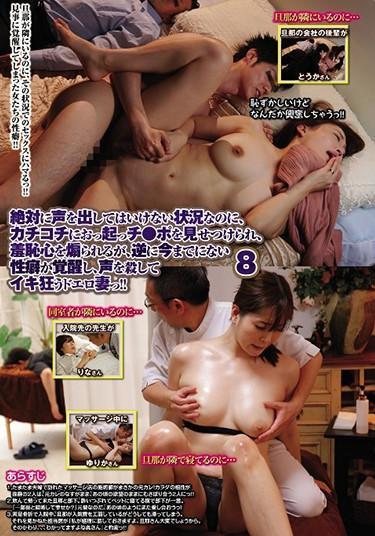  UMD-709   凛音とうか 葵百合香 音海里奈 恥 人妻 巨乳. 欺く妻