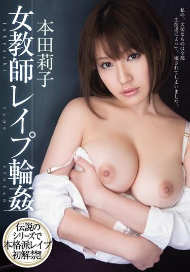 |MIDE-037|  本田莉子 羞恥 ギャングバング 女教師 嫌悪感