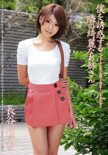 |ABS-062|  長谷川ゆな お姉さん スレンダー 注目の女優 3人組/ 4人