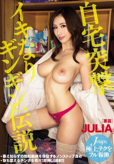  MIDE-373   自宅突撃イキなりギンギン伝説  JULIA 痴女 巨乳. スレンダー 注目の女優