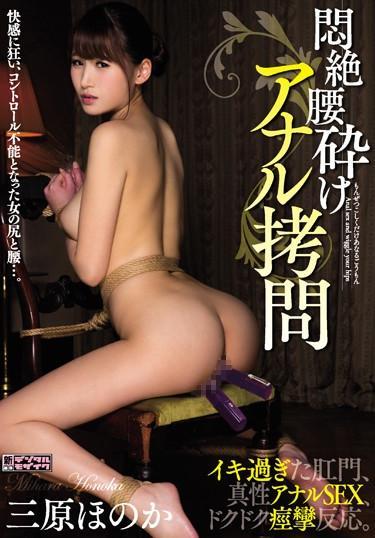 |MIGD-782|  悶絶腰砕け 拷問  三原ほのか 巨乳. 注目の女優 調教 中出し