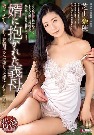 |SPRD-1110|  芝山奈穂 義母 熟女 人妻 親戚