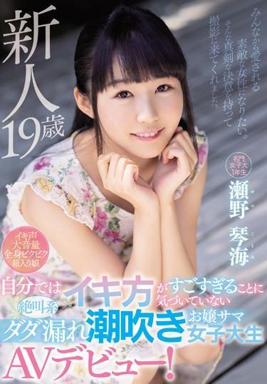 |MIFD-084|  女子学生 美少女. 注目の女優 潮吹き