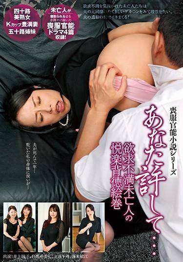 |MCSR-366| 井上綾子 白鳥寿美礼 上原千尋 藤本敏江 熟女 未亡人 人妻 巨乳.