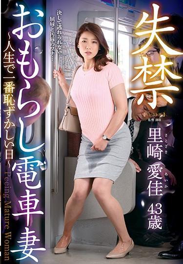 |HONE-246| 里崎愛佳 熟女 人妻 模索. 注目の女優