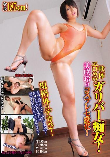 |ABNOMAL-024|  美咲玲 筋肉質の 痴女 長身 ぽっちゃり