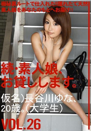 |MAS-045| 長谷川ゆな クンニ 女子学生 ランジェリー 素人