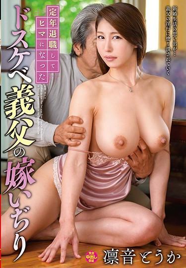 |VENU-910|  凛音とうか 熟女 人妻 巨乳. 注目の女優