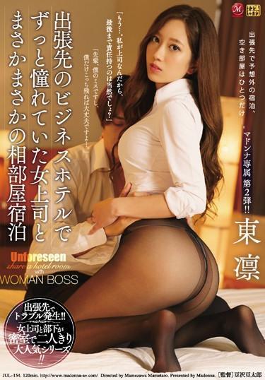 |JUL-154| 東凛 熟女 人妻 スレンダー パンスト