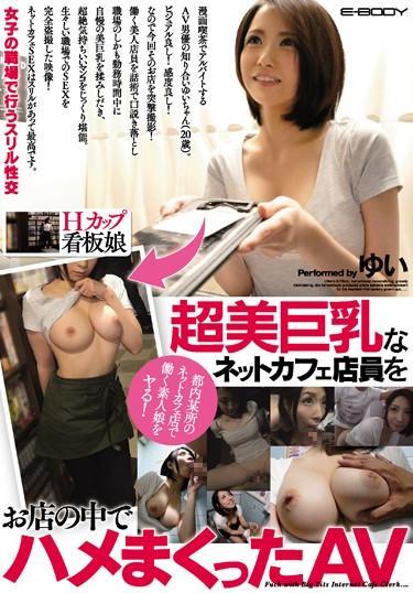 |EBOD-613| 鷹宮ゆい 职业色々 巨乳. 素人 ハメ撮り
