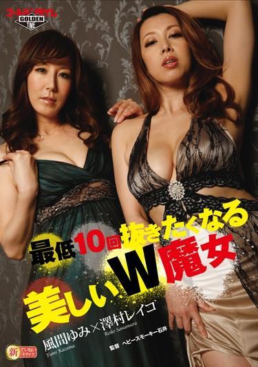 |GTAL-004| 澤村レイコ(高坂保奈美、高坂ますみ) 風間ゆみ 熟女 痴女 巨乳. 乱交