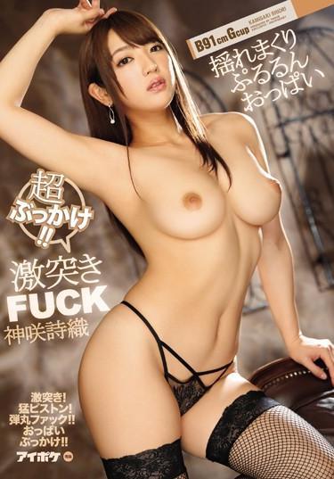  IPX-108   神咲詩織 美しいおっぱい 巨乳の恋人 注目の女優 ぶっかけ