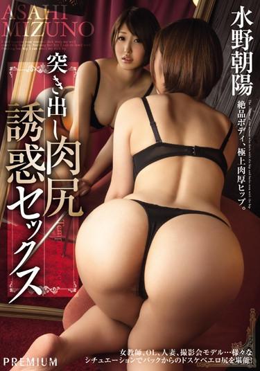 |PGD-797| 水野朝陽 痴女 巨乳. 大きな尻 尻の恋人