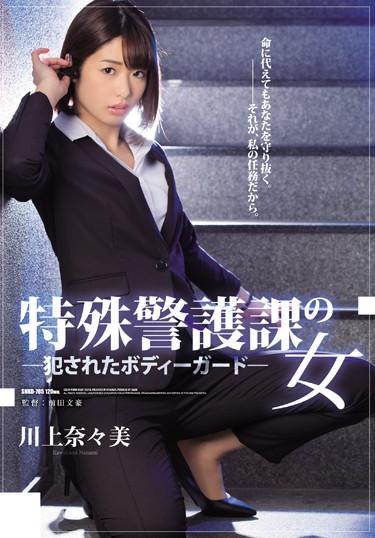 |SHKD-785| 川上奈々美 注目の女優 ドラマ ハイデフ
