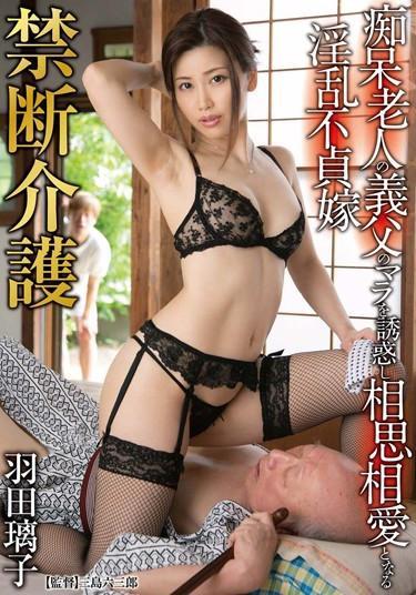 |GVG-337| 禁断介護 羽田璃子 3人組/ 4人 注目の女優 その他フェチ 人妻