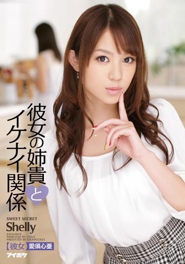|IPZ-510| 愛須心亜 シェリー(Shelly、藤井シェリー)(しぇりー) 痴女 お姉さん 欺く妻 ドラマ