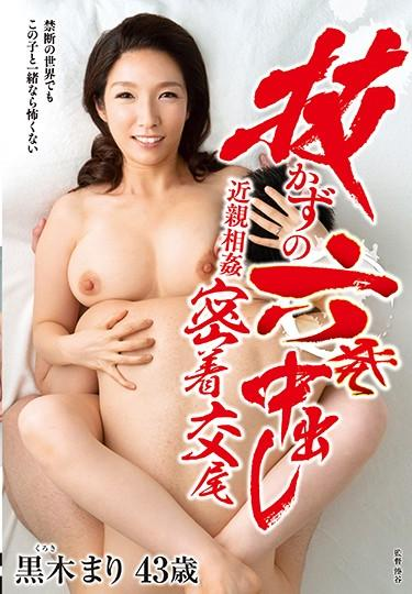  NUKA-042  抜かずの六発 密着交尾 黒木まり 注目の女優 ハイデフ 中出し 近親相姦