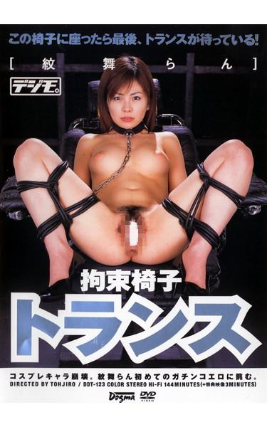 |DDT-123| 紋舞らん ロープ&ネクタイ 注目の女優 潮吹き 顔射.