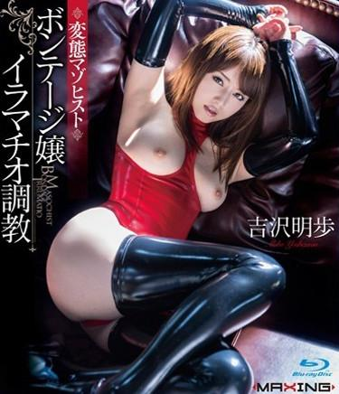 |MXBD-188| 吉沢明歩 ボンテージ BDSM 注目の女優 イラマチオ