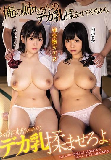 |EBOD-794|  凪沙ゆきの 稲場るか 巨乳. 裸眼女 欺く妻 中出し