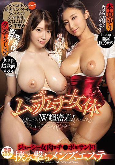  EBOD-795   夕季ちとせ 本真ゆり 痴女 巨乳. ぽっちゃり 大きな尻