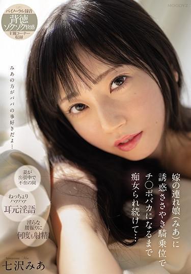  MIDE-870   七沢みあ 美少女. 痴女  注目の女優