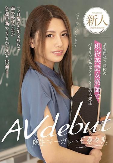  MIFD-145   麻生マーガレット奈々美 女教師 お姉さん スレンダー 注目の女優