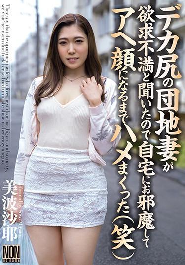 |YSN-539|  美波沙耶 人妻 素人 注目の女優 裸眼女