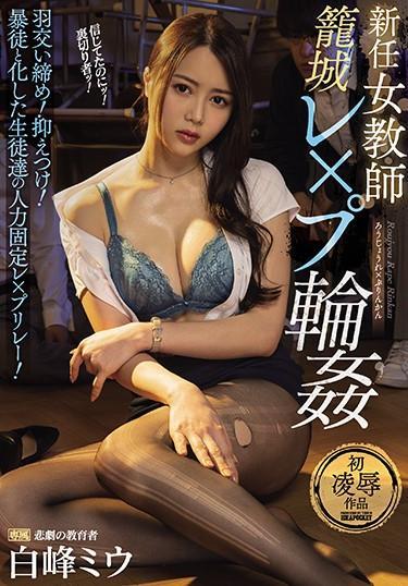  IPX-668   白峰ミウ 女教師 注目の女優 監禁 3人組/ 4人